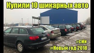 Итоги 2017. Купили 10 машин. Поздравление с Новым Годом из Литвы.