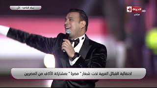 احتفالية مصرنا - محمود الليثي يبدع في أغنية مصر الحلوة