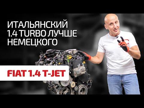 Надёжен ли итальянский турбомотор? Разбираем чугунный движок Fiat 1.4 T-Jet