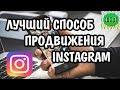 Как раскрутить Инстаграм и заработать денег Живые подписчики в Instagram