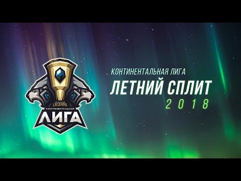 Континентальная лига: Летний сплит 2018 – GMB vs TJ | Полуфинал