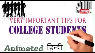 काश ये बातें मुझे COLLEGE LIFE मे पता होती. VERY IMPORTANT TIPS For College Students. DAYlearnings