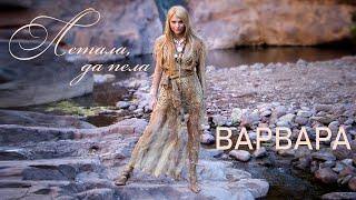 Варвара - Летала, да пела