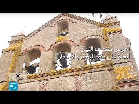 العرب اليوم - قصة أجراس منتصف النهار في كنائس منطقة الجنوب الفرنسي