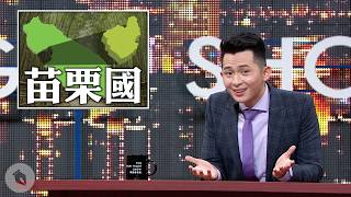 【博恩夜夜秀】欸!苗栗國
