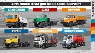 Презентація техніки КрАЗ