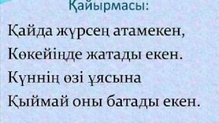 Atameken_Атамекен.wmv