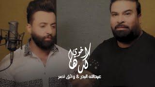 مازيكا عبدالله البدر و واثق نصر - اخوي كدها(فيديو كليب)|2019 تحميل MP3