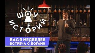 Вася Медведев - Встреча с богами [Шоу Историй]