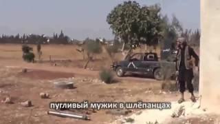 игиловец разозлил русского пилота