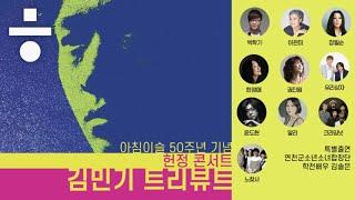 아침이슬 50주년 기념 헌정 콘서트 김민기 트리뷰트