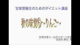 宝塚受験生のダイエット講座〜秋の味覚⑥りんご のサムネイル