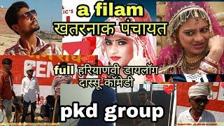 खतरनाक पंचायत हरियाणवी कॉमेडी वीडियो.....by pkd group....drt ..pkd rawana...www.pkd.co.in....