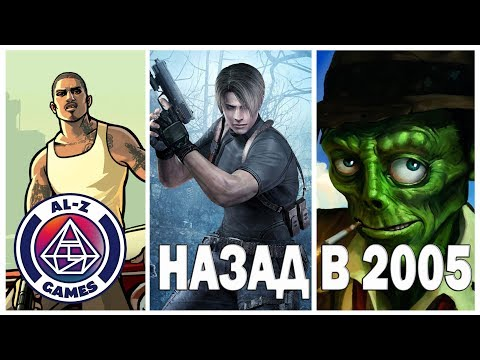 ТОП 10 ЛУЧШИЕ КОМПЬЮТЕРНЫЕ ИГРЫ 2005 года (PS, PC) Обзор игр на 10 из 10