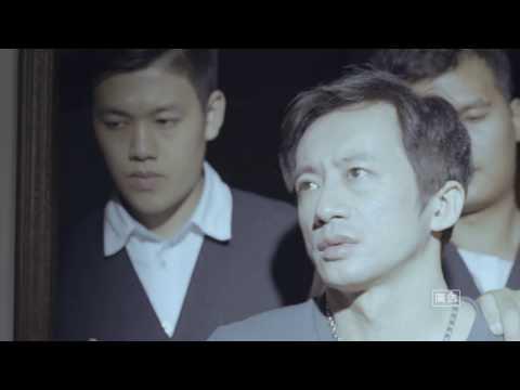 「預防跨境電信詐騙犯罪,勿成為集團共犯」宣導短片完整版