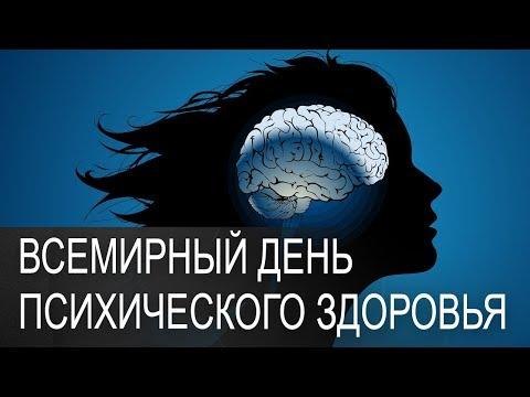 Всемирный день психического здоровья - 10 октября 2017 года