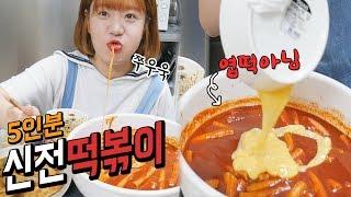 신전떡볶이 5인분에 치즈폭탄!! 참치마요컵밥+모듬튀김까지 먹방 Mukbang