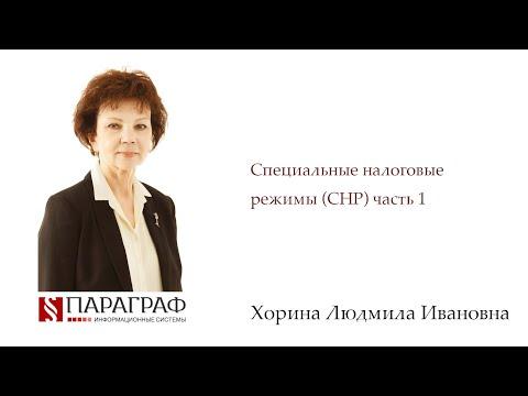 Специальные налоговые режимы СНР часть 1
