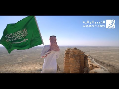 ALKHABEER CAPITAL'S VIDEO ON THE 91ST SAUDI NATIONAL DAY OCCASION