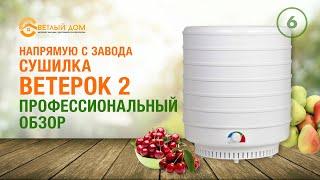 Сушилки для овощей и фруктов ветерок