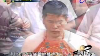 熱線追蹤 2012-05-14 Pt.3/5 三太子