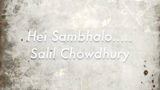 Hei Samaalo - Salil Chowdhury