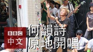香港歌手何韻詩原地免費演唱千人圍觀