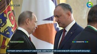 Саммит ЕАЭС в Бишкеке: у союзников появился новый друг - Молдова
