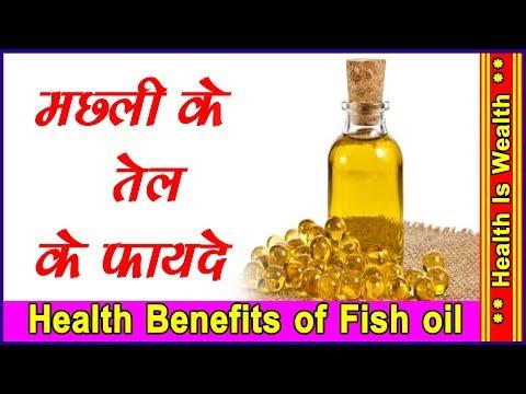 Video मछली के  तेल के फायदे The Benefits Of Fish Oil -Health Benefits of Fish oil | Best Health and Beauty