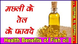 मछली के  तेल के फायदे - Health Benefits of Fish oil | Best Health and Beauty
