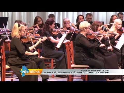 Новости Псков 14.11.2016 # Псковский симфонический оркестр готовится к юбилею
