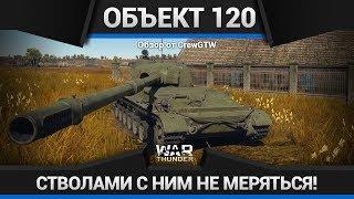 """САМЫЙ ДЛИННЫЙ... Обзор Объект 120 (СУ-152 """"Таран"""") в War Thunder"""
