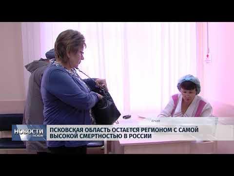 10.04.2018 # Псковская область остаётся регионом с самой высокой смертностью в России