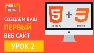 [Урок 2] Как подключить CSS к HTML