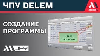 ЧПУ DELEM: Как создать программу | Листогибочные станки Abamet