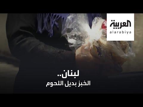 العرب اليوم - شاهد: لبنانيون يستبدلون اللحوم بالخبز