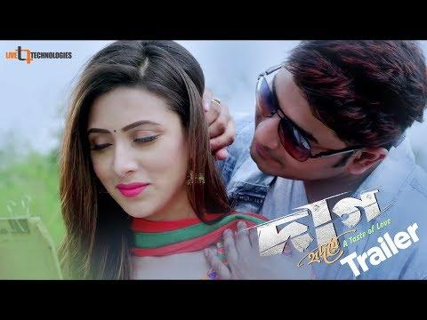 Download Daag | Trailer | Bappy Chowdhury | Bidya Sinha Saha Mim | Achol | Daag Bengali Movie 2019 HD Mp4 3GP Video and MP3