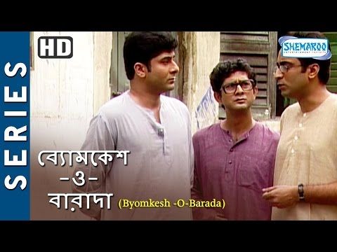 Byomkesh Bakshi | Byomkesh - O-Barada (HD) | Byomkesh stories | Saptarshi Roy | Swapan Ghosal