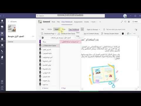 مشاركة الاستاذة رزان في مسابقة مدرستي الرقمية