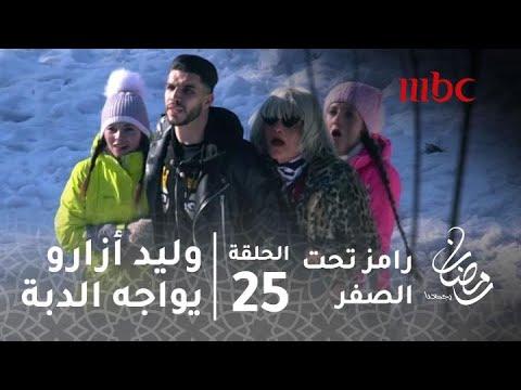 العرب اليوم - شاهد : رد فعل وليد أزارو عند رؤية