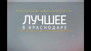 «Лучшее в Краснодаре». Выпуск от 22.04.19