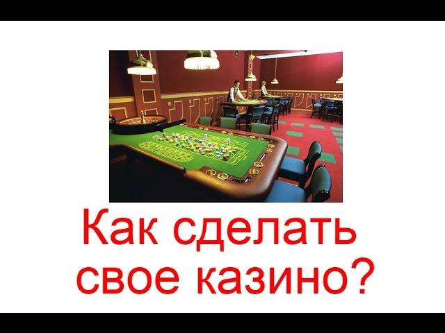 Как самому создать казино онлайн законно ли играть в онлайн казино