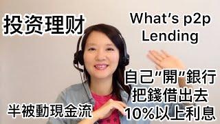 投資理財:網路借貸 P2P Lending 在美國如果避開銀行收到高利息 我的個人經驗分享