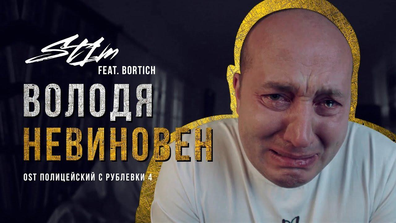 St1m ft. Bortich — Володя невиновен (OST Полицейский с Рублевки 4)