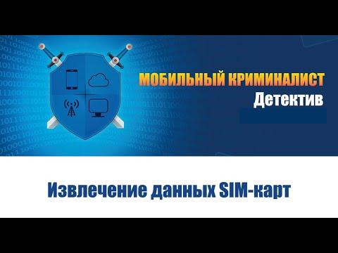 На 16 уроке специалист компании рассказывает о двух типах извлечения данных из SIM-карт.