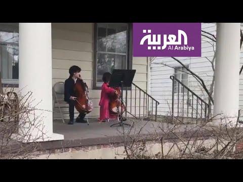 العرب اليوم - شاهد: حفلة على الشرفة لتسلية مسنة تحت الحجر بسبب