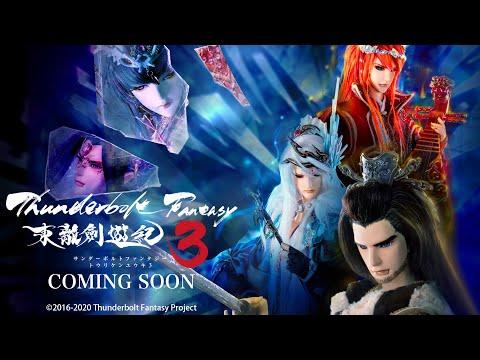 台日合作布袋戲《Thunderbolt Fantasy 東離劍遊紀》第三季釋出前導影片!