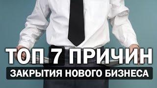 ТОП 7 ПРИЧИН ЗАКРЫТИЯ 8 ИЗ 9 НОВЫХ БИЗНЕСОВ