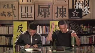 定性港獨流氓出動、對準林鄭不忘初心 - 06/08/19 「奪命Loudzone」長版本