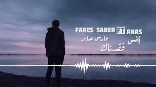 فارس صابر FT أنس - /فقدناك. Music تحميل MP3